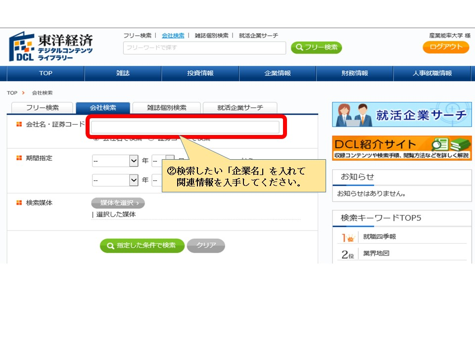 東洋 経済 デジタル コンテンツ ライブ ラリー